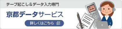 京都データサービス