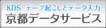 KDSテープ起こしとデータ入力 京都データサービス